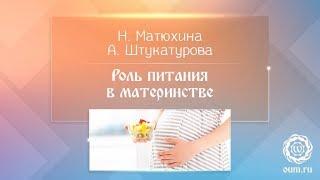 Роль питания в материнстве. Александра Штукатурова и Надежда Матюхина