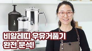 비알레띠 우유거품기 3종 소개 및 비교