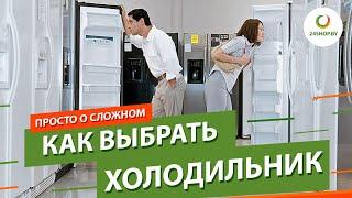 Как выбрать холодильник ▶️ Обзор холодильников и морозильников