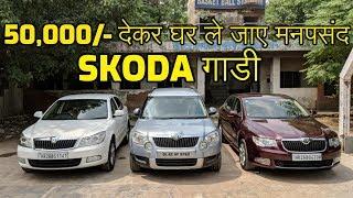 SKODA CARS FOR SALE ( SUPERB, LAURA, YETI ) CAR WALKAROUND, CAR MAINTENANCE, ENGINE, PRICE IN HINDI