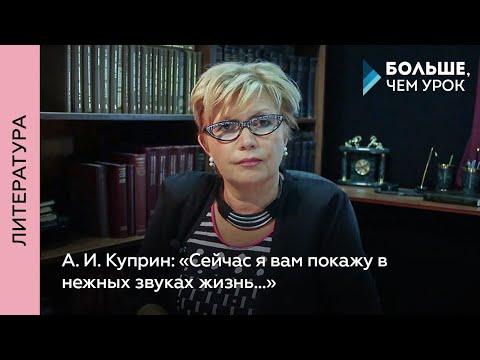 Гранатовый браслет: тема любви в произведении Куприна
