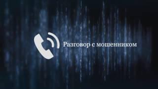 Телефонные мошенники, психологические приемы (Запись разговоров)