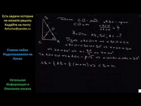 Геометрия Медиана, проведенная к гипотенузе прямоугольного треугольника, равна m и делит прямой угол