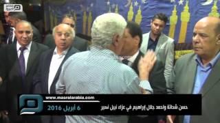 مصر العربية | حسن شحاتة واحمد جلال إبراهيم في عزاء نبيل نصير