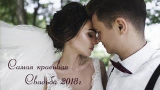 САМАЯ КРАСИВАЯ СВАДЬБА 2018 ГОДА / EE Family