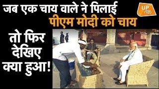 जब एक चाय वाले ने पिलाई पीएम मोदी को चाय, तो फिर देखिए क्या हुआ! | UP Tak