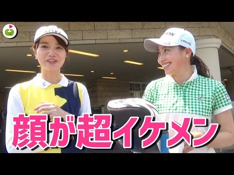 村田理沙プロお気に入りのイケメンを紹介します!【村田理沙プロとラウンド#4】
