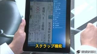愛媛新聞電子版スタートを街頭PR・愛媛新聞