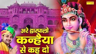 Are Dwar Palo Kanhayya Se Keh Do |अरे द्वारपालो कन्हैया से कह दो | Ramkumar Lakkha | Krishan Bhajan