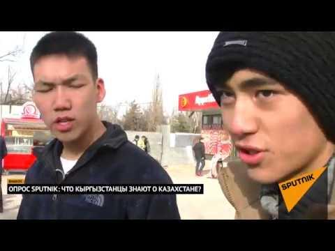 Кыргызстанцы о Казахстане:
