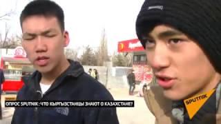 Кыргызстанцы о Казахстане: пафос, бешбармак и Назарбаев