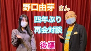 SKE48の卒業メンバーで ゆめち のニックネームで知られる野口由芽さんと四年ぶりに再会。まさに奇跡的なタイミングで今だからこそ実現した対談 後編 ・2/28ティーンズ ...