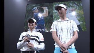 ジャパンゴルフフェアで「ダンロップ」ブースを直撃インタビュー thumbnail