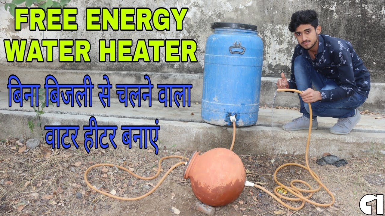 How to make free energy water heater वाटर हीटर बनाना सीखे water heater making at home