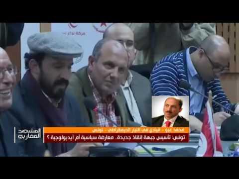 تونس: تأسيس جبهة إنقاذ جديدة.. معارضة سياسية أم آيديولوجية ؟