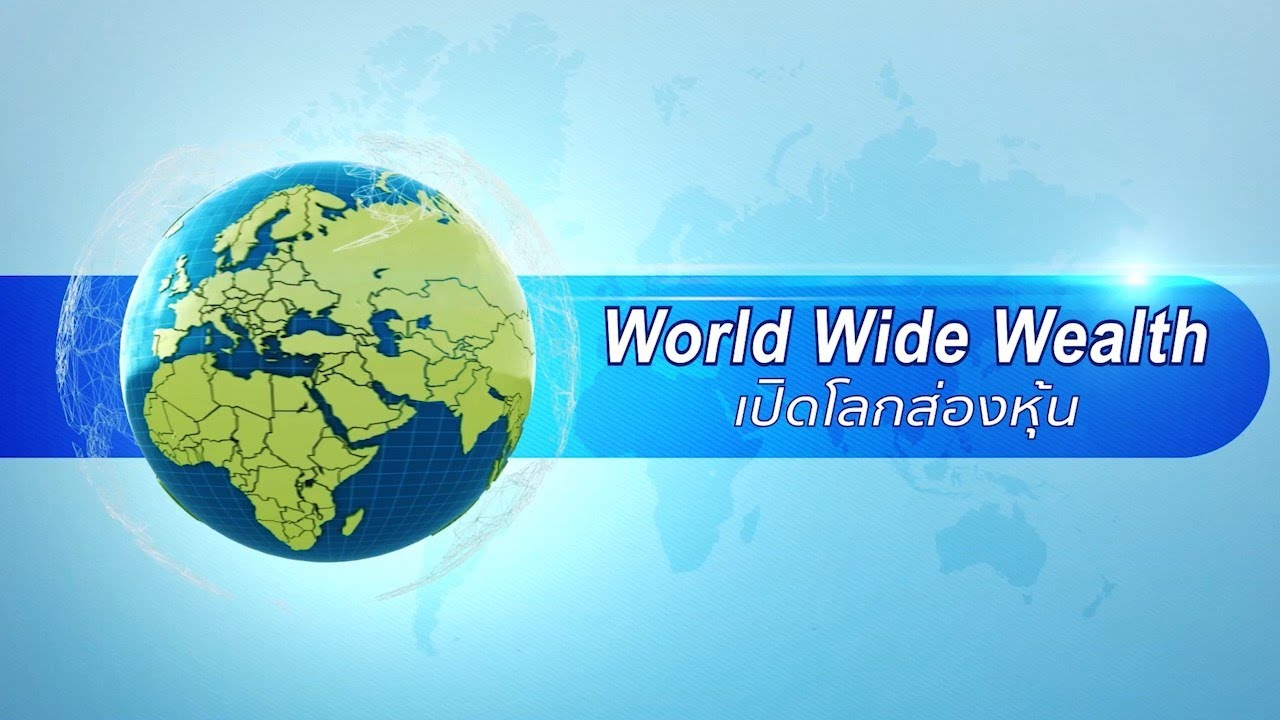 ?Live   ?รายการ  World Wide Wealth : 17/07/2564