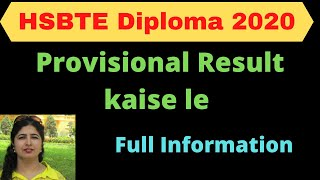 hsbte diploma provisional result kaise le | Haryana Diploma Latest Notice | HSBTE Result update 2020