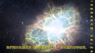 天象01 _天象在循环:未来有答案