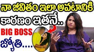 Actress Jyothi Personal Life - Reason Behind He...