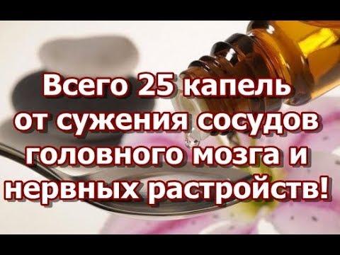 Всего 25 капель от сужения сосудов головного мозга и нервных растройств!