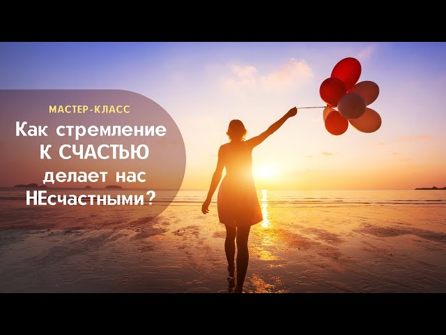 Как стремление к счастью делает нас несчастными? Ольга Евланова