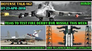 Indian Defence News:Tejas to fire Derby,ISRO to Launch Military Satellites,Tata Safari Army Version