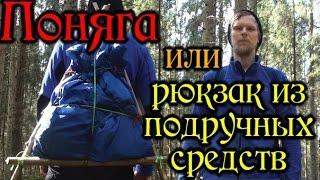 ПОНЯГА или рюкзак из подручных средств: СОВЕТЫ ТУРИСТАМ N. 6.(В этом видео речь пойдёт о поняге - прототипе всех современных рюкзаков. Тысячи лет охотники и путешественн..., 2015-04-07T05:23:20.000Z)