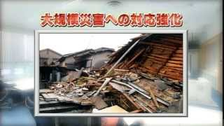 中東遠消防指令センター紹介ビデオ
