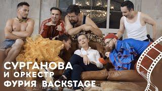 Сурганова и Оркестр: Backstage клипа ФУРИЯ