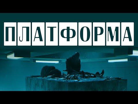 Платформа: смысл фильма, объяснение концовки