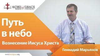 Путь в небо. Вознесение Иисуса Христа. Пастор Геннадий Марьянов