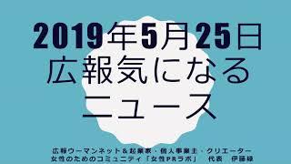 広報気になるニュース:コニカミノルタ。イスラム文化を伝える社員(2019.5.25)153 thumbnail