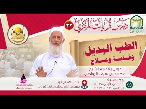 ( 33 ) الطب البديل وقاية وعلاج ش. محمد الرواحي