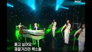 음악캠프 - Cho Kyu-man - I Miss You, 조규만- 보고 싶어요, Music Camp 20020302
