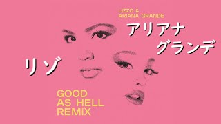 Download リゾ『Good As Hell』ft. アリアナ・グランデ | 和訳 Mp3 and Videos