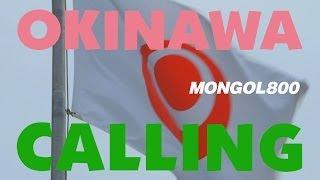 MONGOL800 / OKINAWA CALLING