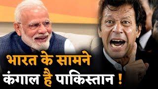खुद की Economy देख नहीं रहा और India को धमकाने चला है Pakistan !