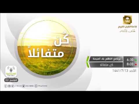 اللهم بك أصبحنا الحلقة كاملة موضوعها كن متفائل ا الأحد 13 7 1441 Youtube