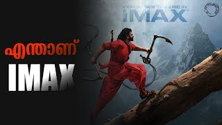 What is IMAX MOVIE ? Explained in Malayalam