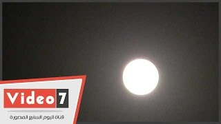 """بالصور.. """"القمر الأزرق"""" يتألق بسماء مصر الآن فى ظاهرة فلكية فريدة"""