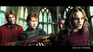 Гарри Поттер или с Легким паром - 1 часть!