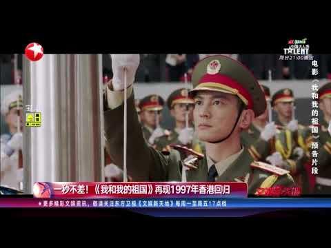 惠英红任达华回忆回归激动落泪 《我和我的祖国》再现1997年香港回归【看看星闻】【东方卫视官方HD】