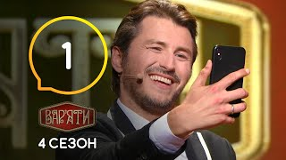 Вар'яти (Варьяты) – Сезон 4. Випуск 1 – 27.08.2019