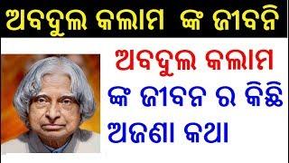 ଅବଦୁଲ କଲାମ ଙ୍କ ଜୀବନି || APJ Abdul Kalam Biography in Odia || APJ abdul kalam life story in Odia