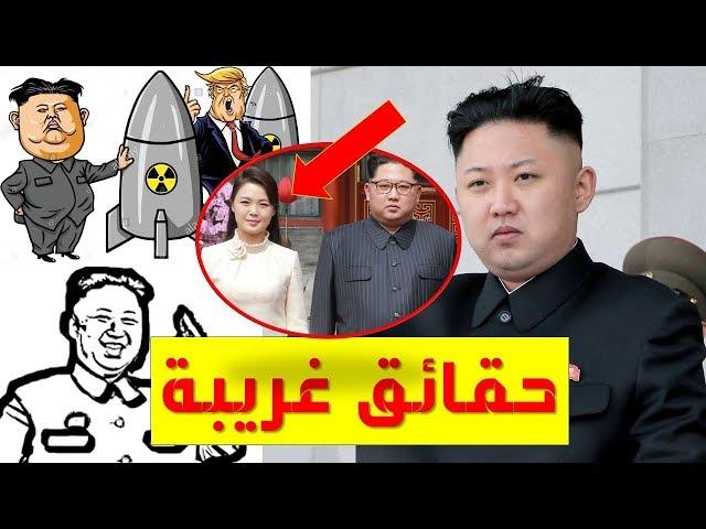 حقائق لا تعرفها عن زعيم كوريا الشمالية|أغرب وأطرف 30 قرارا لكيم جونغ أون|حقيقة الرجل الغامض وزوجته