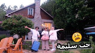 حادث جوانا في اول يوم اجازة - جولة في بيت الجزيرة