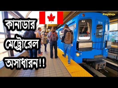 টরোন্টোর মেট্রোরেল কেমন  Toronto - Metro Rail/Subway/Buses Transportation System In Canada HD