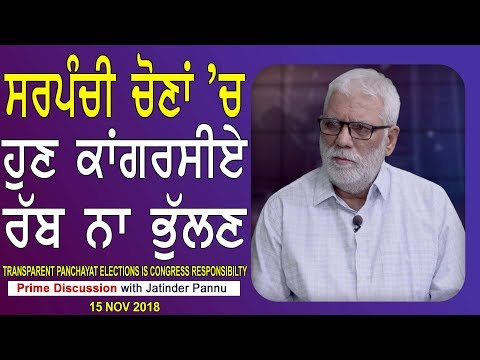 Prime Discussion With Jatinder Pannu 725 Transparent Panchayat elections is Congress Responsibility