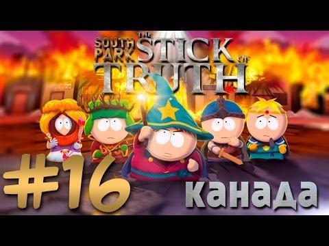 Южный парк 16 сезон 6 серия смотреть онлайн