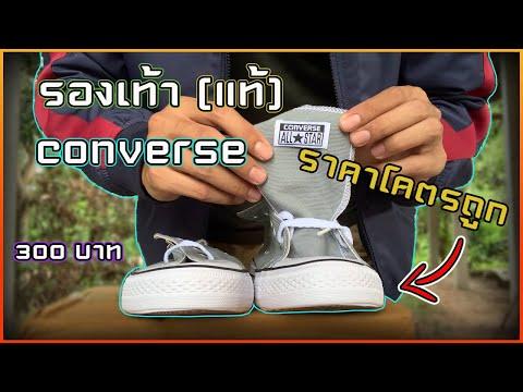 รองเท้า converse แท้ ราคาแค่ 300 บาท หาได้ที่ไหน !!  บอกเลยโคตรถูก